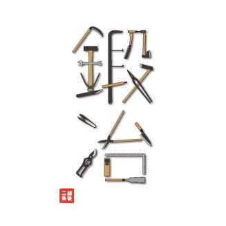 日本鍛冶学会第4回大会