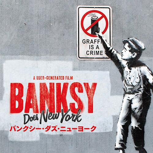 映画『バンクシー・ダズ・ニューヨーク』FIRST 22MINUTE PREVIEW SHOW