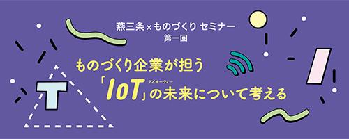 sem_iot_200500_web本文用