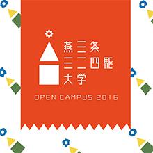 燕三条ミニ四駆大学 OPEN CAMPUS 2016