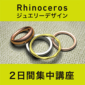 Rhinoceros ジュエリーデザイン集中講座