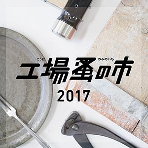 工場蚤の市2017<event report>