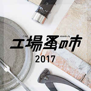 工場蚤の市2017