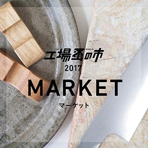 "【MARKET】出店者一覧<FONT color=""#e95295""><工場蚤の市2017></FONT>"