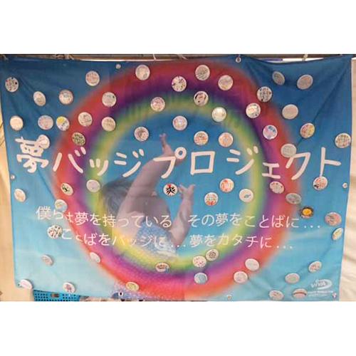 """夢バッジ&オリジナル缶バッジづくり<FONT color=""""#e95295""""><工場蚤の市2017></FONT>"""