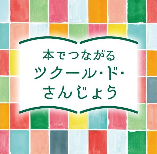 """本でつながるツクール・ド・さんじょう<small><FONT color=""""#ea5404"""">[三条ものづくり学校主催]</font></small>"""
