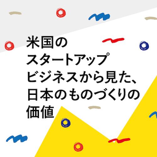 """<small>【燕三条×ものづくりセミナー 第四回】</small>米国のスタートアップビジネスから見た、日本のものづくりの価値<small><FONT color=""""#ea5404"""">[三条ものづくり学校主催]</font></small>"""