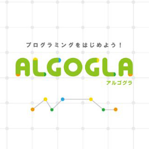 "<small>ALGOGLA体験</small> パソコンなしでプログラミング!?<FONT color=""#ea647f"">/工場蚤の市2018</FONT>"