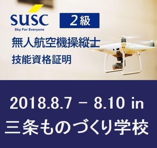 新潟県初!SUSC 無人航空機操縦士 2級コース【技能資格証明】8月の予定