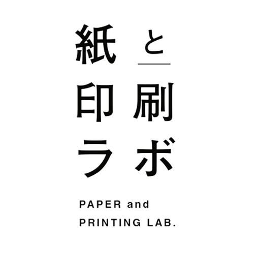 紙と印刷ラボ展