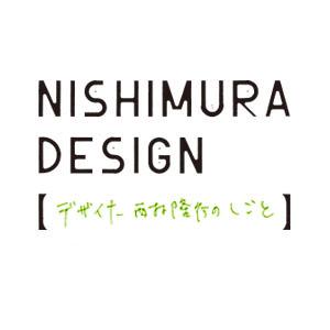 【企画展示】デザイナー 西村隆行 のしごと