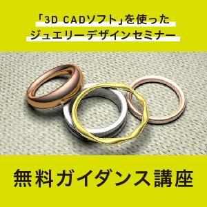 【3D CADソフトを使ったジュエリーデザインセミナー】無料ガイダンス講座