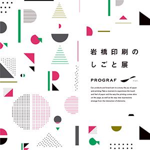 【企画展示】岩橋印刷のしごと