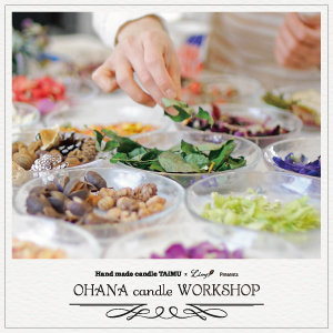 "OHANA candle WORKSHOP<FONT color=""#e95295""><工場蚤の市2017></FONT>"