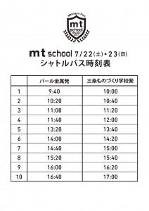 mtschoolシャトルバス時刻表