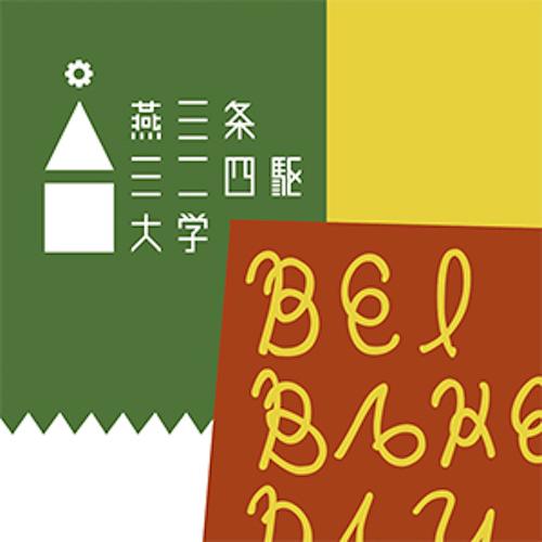 燕三条ミニ四駆大学 OPEN CAMPUS 2017 & ベイベイクデイ<event report>