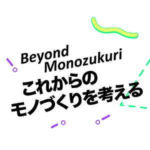 """【燕三条×ものづくりセミナー 第三回】Beyond Monozukuri <small>ーこれからのモノづくりを考えるー <FONT color=""""#ea5404"""">[三条ものづくり学校主催]</font></small>"""