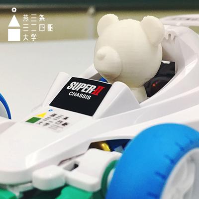 3Dモデリング体験 〜オリジナルドライバーを作ろう〜<small>/燕三条ミニ四駆大学 OPEN CAMPUS 2017</small>