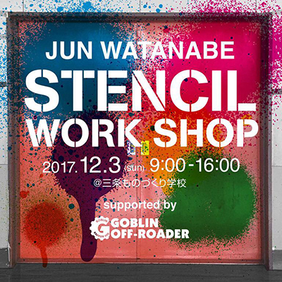 ⁂ JUN WATANABE ⁂ 〜 STENCIL WORK SHOP <small>〜 supported by GOBLIN OFF-ROADER/燕三条ミニ四駆大学 OPEN CAMPUS 2017</small>