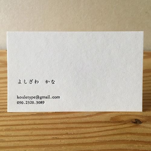 """活版印刷で作る名刺<small>/「書体の一日学校」プレイベント活版印刷体験<FONT color=""""#ea5404"""">[三条ものづくり学校共催]</font></small>"""