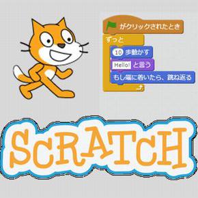 スイッチオン!Scratchゲーム開発コース【8月第4週】