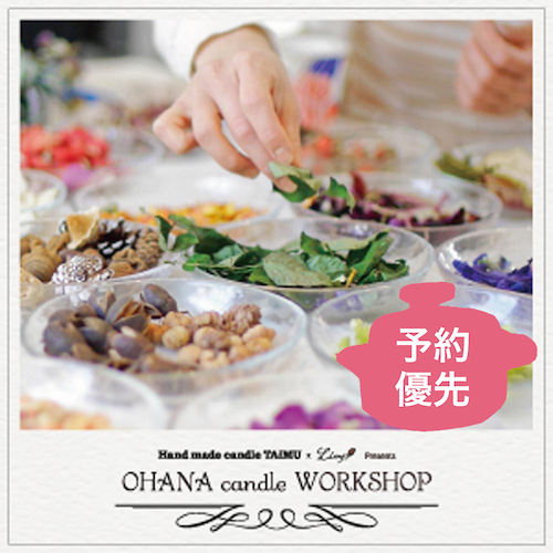 "OHANA candle WORKSHOP <FONT color=""#ea647f"">/工場蚤の市2018</FONT>"