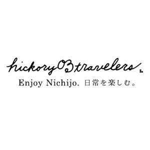 <small>ー hickory03travelersのしごと展 ー</small>「日常を楽しむ」それが私達の仕事です。