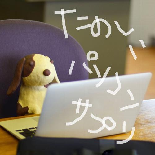 パソコンサプリの楽しいパソコン教室♪ 【8月第4週】