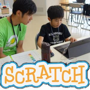 Scratchゲーム開発コース「無料体験会」8月の予定