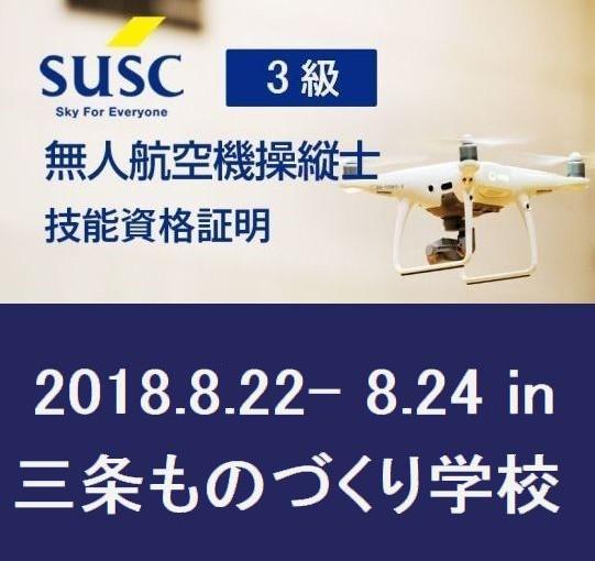 新潟県初!SUSC 無人航空機操縦士 3級コース【技能資格証明】8月の予定