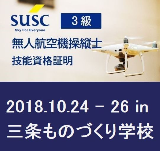 新潟県初!SUSC 無人航空機操縦士 3級コース【技能資格証明】10月の予定