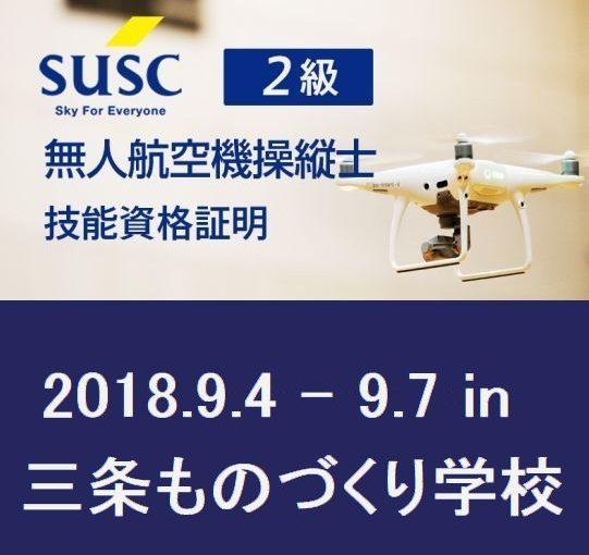 新潟県初!SUSC 無人航空機操縦士 2級コース【技能資格証明】9月の予定