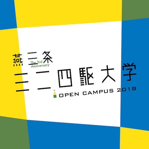 燕三条ミニ四駆大学 OPEN CAMPUS 2018 <event report>