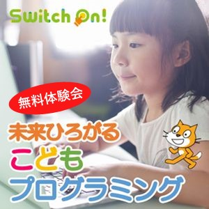 Scratchゲーム開発コース「無料体験会」【10月第2週】