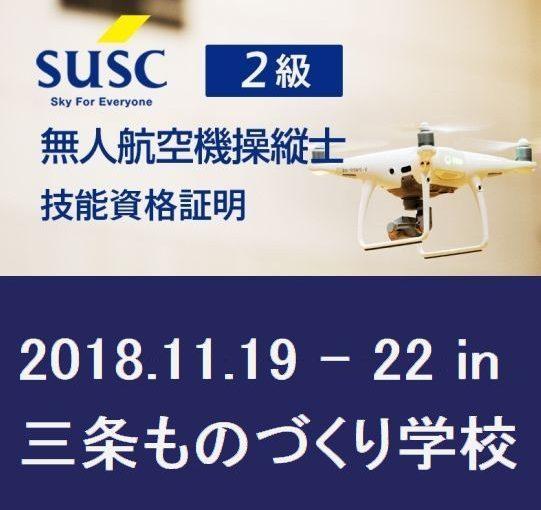 新潟県初!SUSC 無人航空機操縦士 2級コース【技能資格証明】11月の予定