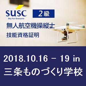 新潟県初!SUSC 無人航空機操縦士 2級コース【技能資格証明】10月の予定
