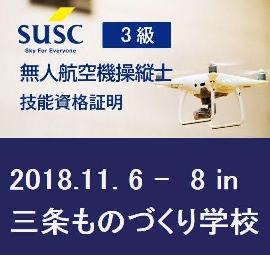 新潟県初!SUSC 無人航空機操縦士 3級コース【技能資格証明】11月の予定