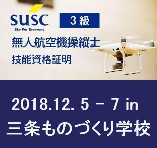 新潟県初!SUSC 無人航空機操縦士 3級コース【技能資格証明】12月の予定