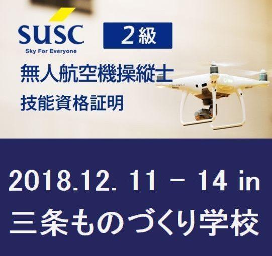 新潟県初!SUSC 無人航空機操縦士 2級コース【技能資格証明】12月の予定