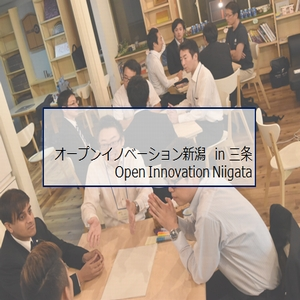 オープンイノベーション新潟 in 三条