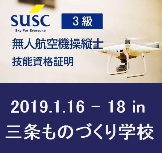 新潟県初!SUSC 無人航空機操縦士 3級コース【技能資格証明】1月の予定