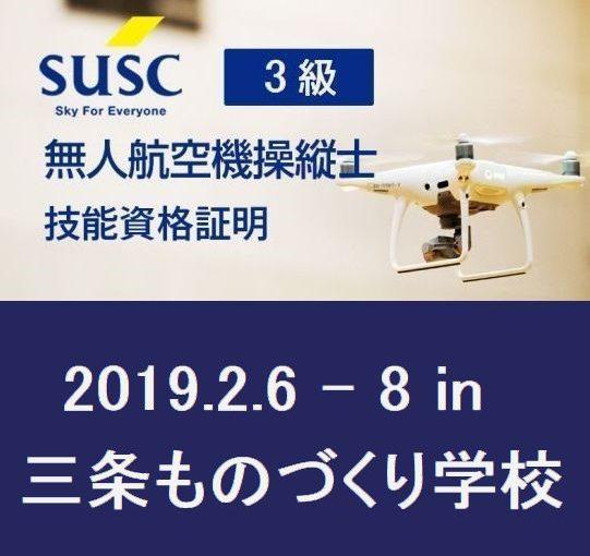 新潟県初!SUSC 無人航空機操縦士 3級コース【技能資格証明】2月の予定