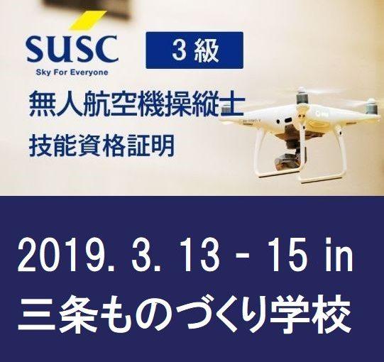 新潟県初!SUSC 無人航空機操縦士 3級コース【技能資格証明】3月の予定