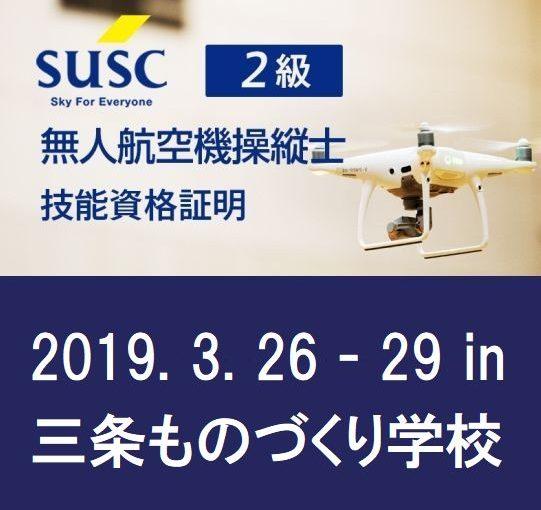 新潟県初!SUSC 無人航空機操縦士 2級コース【技能資格証明】3月の予定