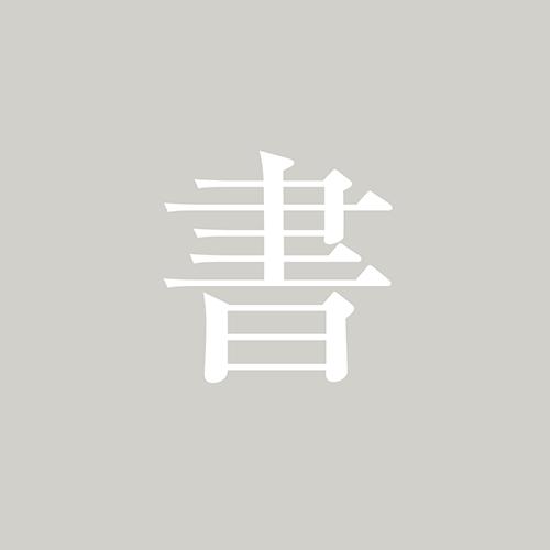 """書体の一日学校<small><!--<FONT color=""""#ea5404"""">[三条ものづくり学校共催]</font></small>-->"""