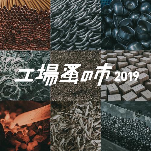 工場蚤の市2019<event report>