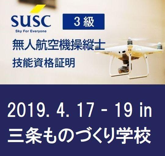 新潟県初!SUSC 無人航空機操縦士 3級コース【技能資格証明】4月の予定