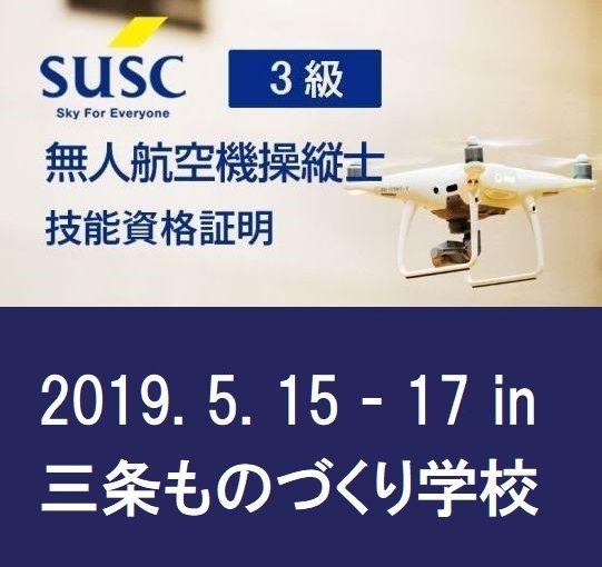 新潟県初!SUSC 無人航空機操縦士 3級コース【技能資格証明】5月の予定