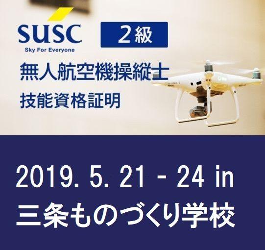 新潟県初!SUSC 無人航空機操縦士 2級コース【技能資格証明】5月の予定