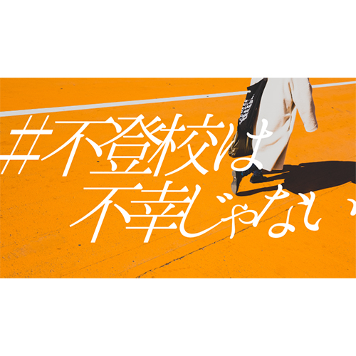 「#不登校は不幸じゃない」発起人の小幡和輝さんを招いた座談会